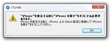 iTunes - iPhoneを探す